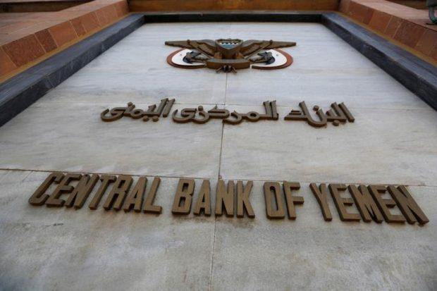 L'économie yéménite «étranglée» par l'Arabie Saoudite