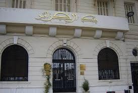 L'Algérie augmente le capital minimum requis des banques et des établissements financiers